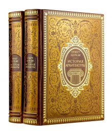 История архитектуры в 2-х томах. Том 1