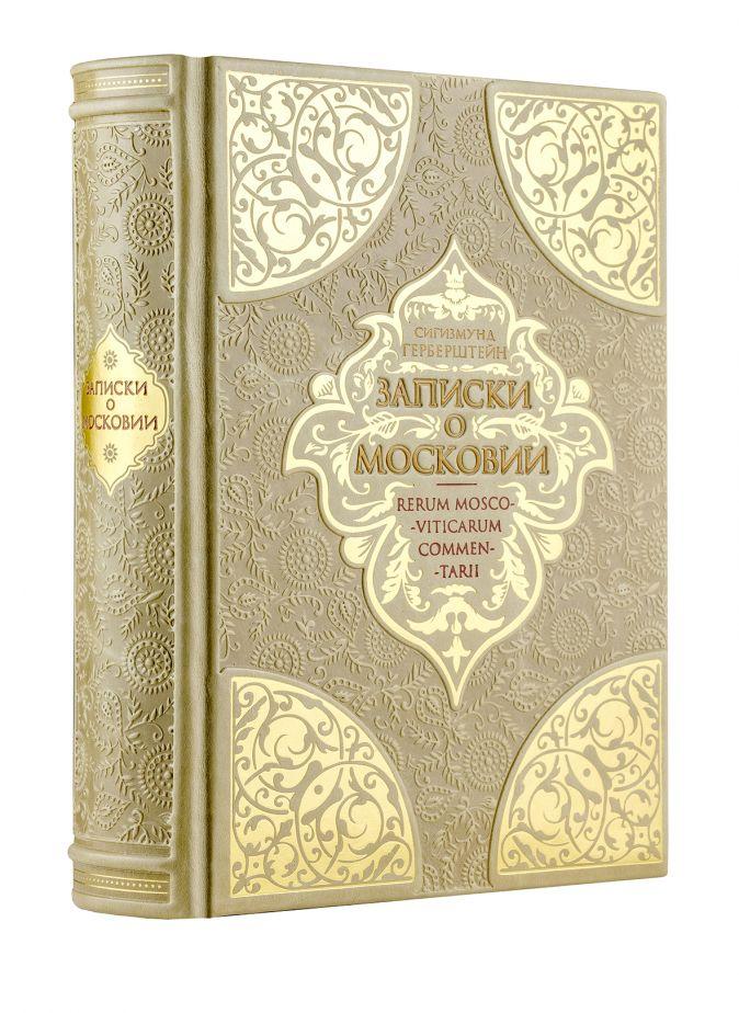 Сигизмунд Герберштейн - Великая Московия  обложка книги