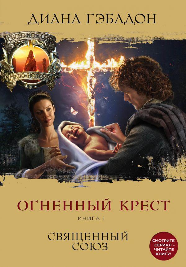 Гэблдон Диана Огненный крест. Книга 1. Священный союз