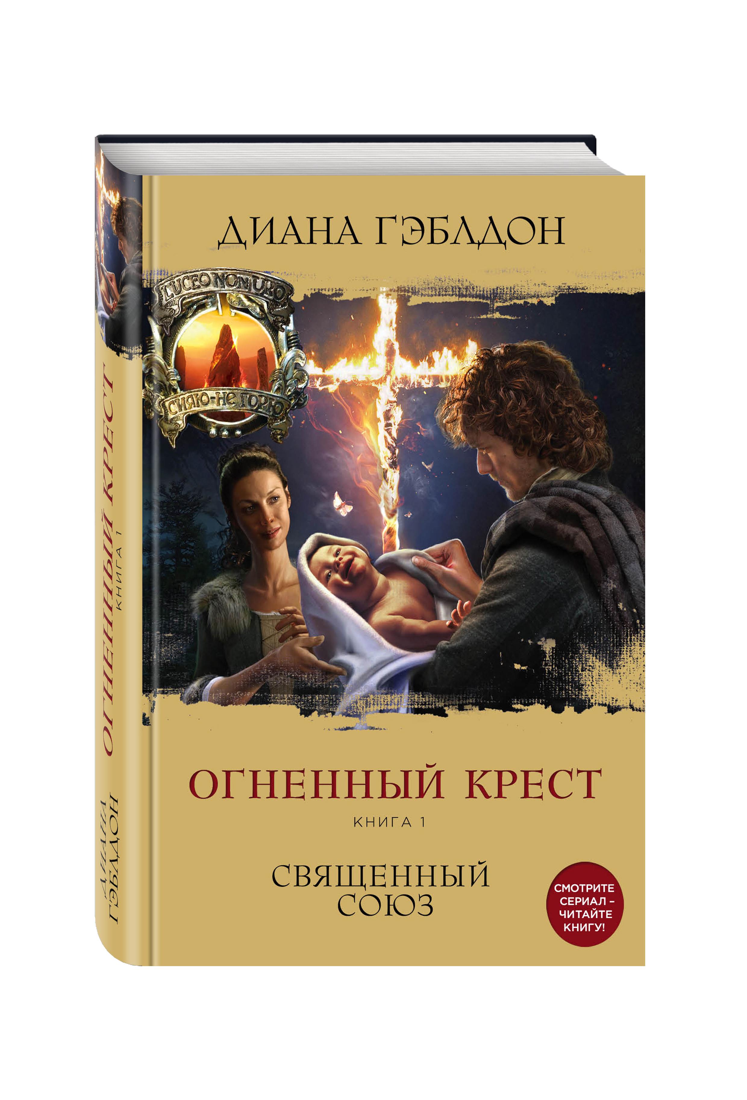 Диана Гэблдон Огненный крест. Книга 1. Священный союз