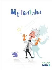 Selfie media - Мутантики обложка книги