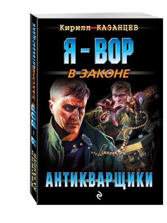 Антикварщики Казанцев К.