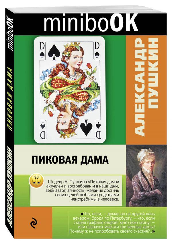 Пиковая дама Пушкин А.С.