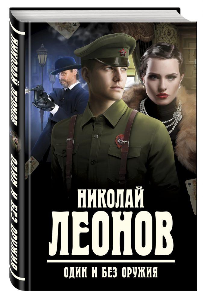 Николай Леонов - Один и без оружия обложка книги
