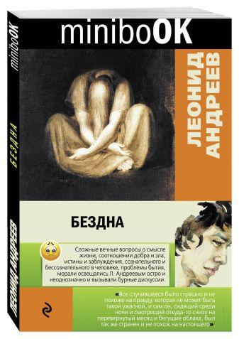 Леонид Андреев - Бездна обложка книги