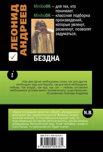 Бездна Леонид Андреев