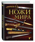 Волков В. - Ножи мира. 3-е издание' обложка книги