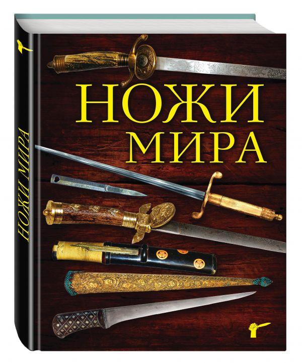 Ножи мира. 3-е издание Волков В.