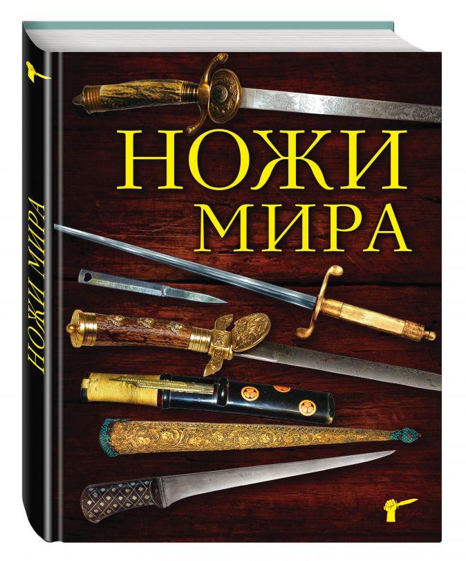 Вячеслав Волков - Ножи мира. 3-е издание обложка книги