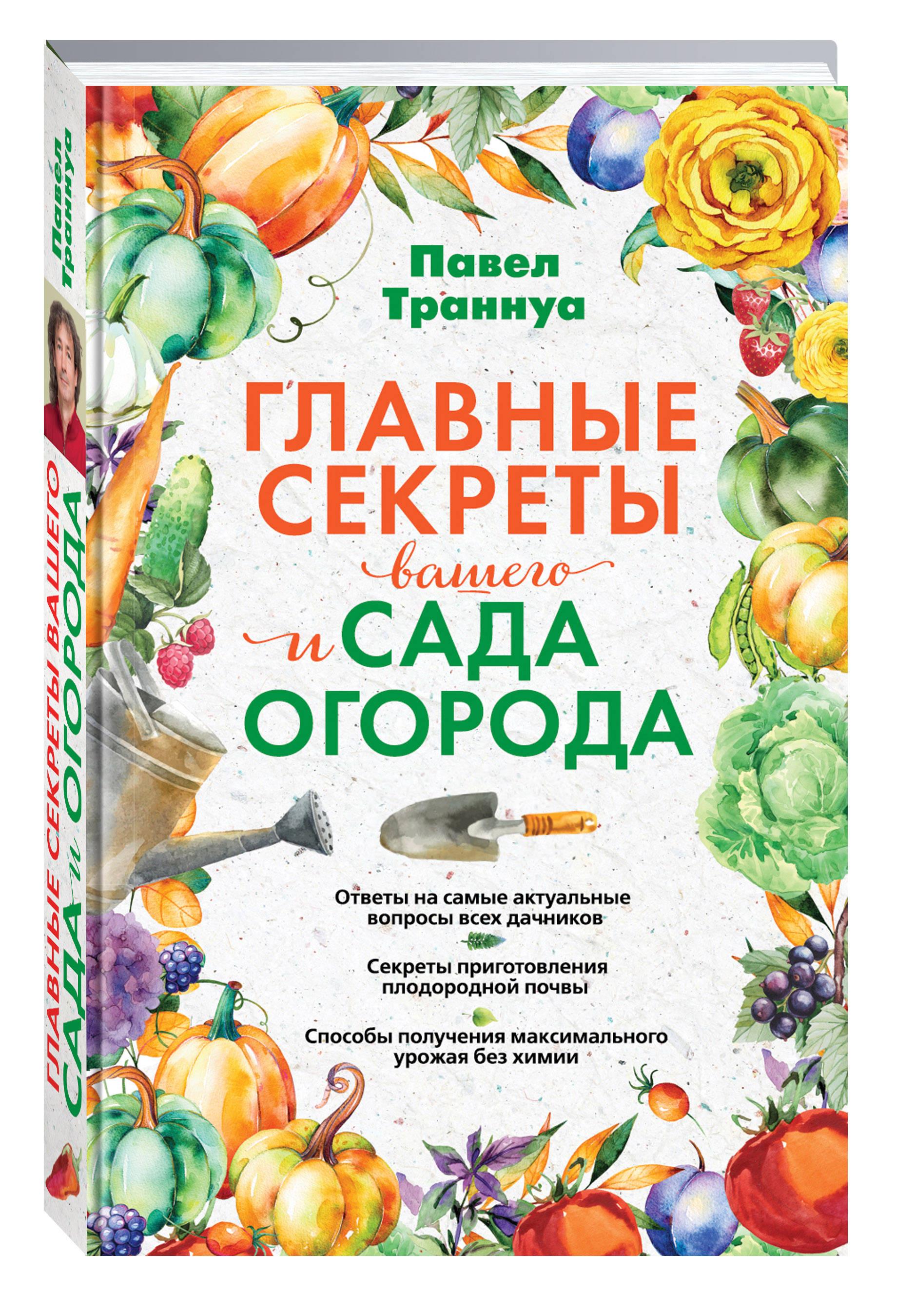 Павел Траннуа Главные секреты вашего сада и огорода (переиздание) цены