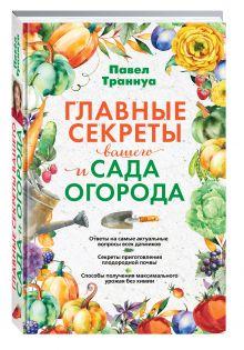 Главные секреты вашего сада и огорода (переиздание)