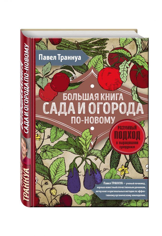 Павел Траннуа - Большая книга сада и огорода по-новому (красная) обложка книги