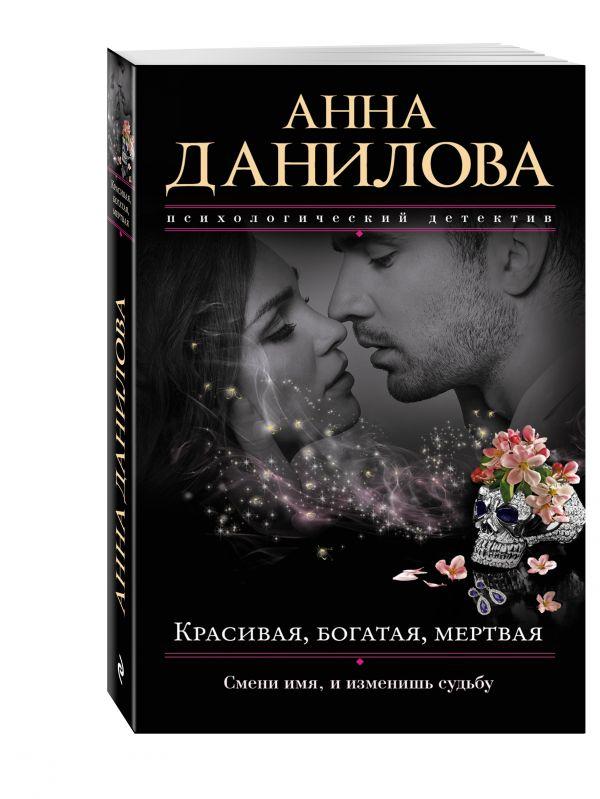 Красивая, богатая, мертвая Данилова А.В.