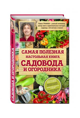 Павел Траннуа - Самая полезная настольная книга садовода и огородника обложка книги