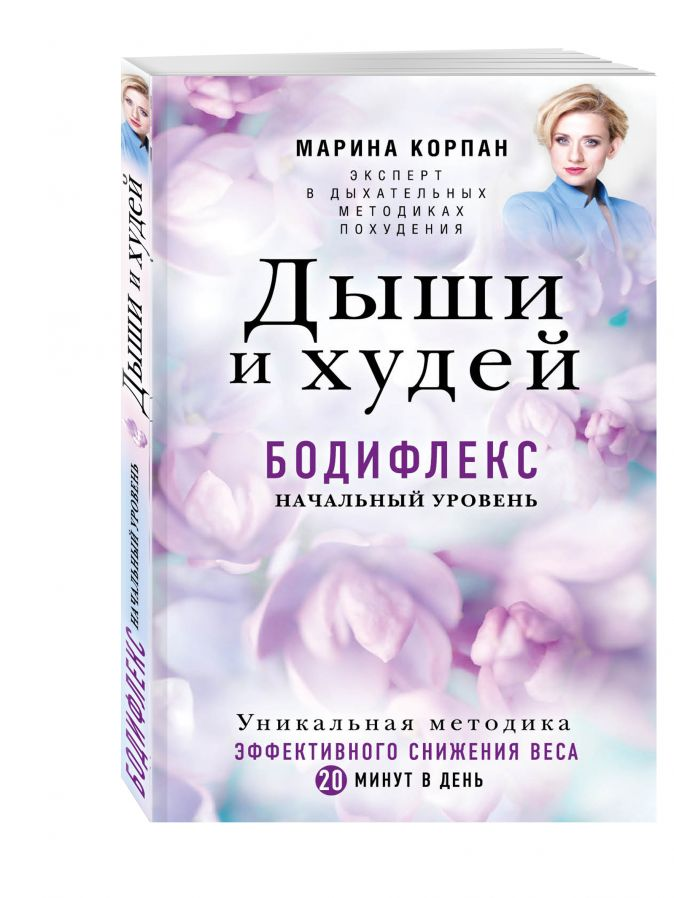 Марина Корпан - Дыши и Худей. Бодифлекс обложка книги