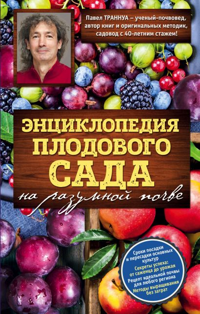 Энциклопедия плодового сада на разумной почве - фото 1