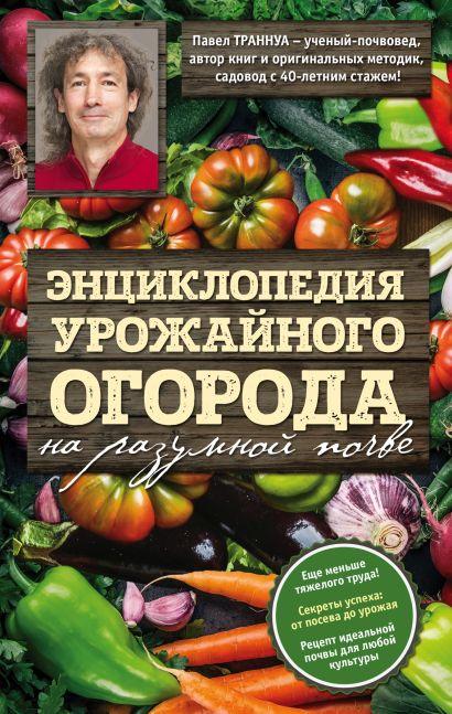 Энциклопедия урожайного огорода на разумной почве - фото 1