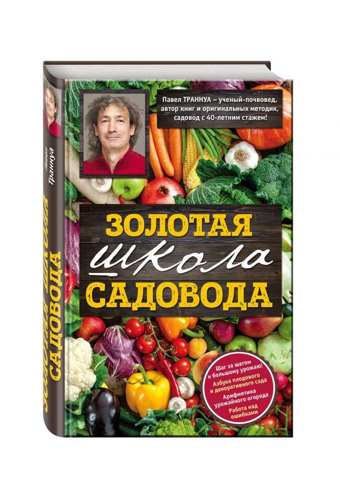 Павел Траннуа - Золотая школа садовода от Павла Траннуа обложка книги