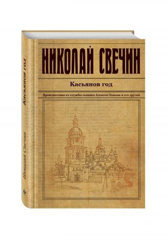 Касьянов год Свечин Н.