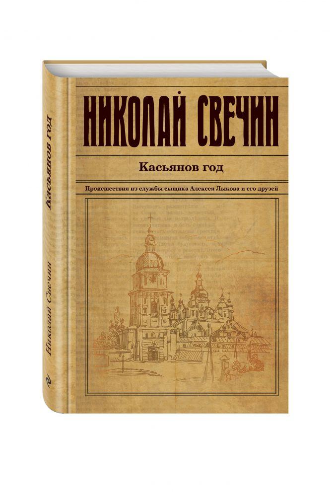 Николай Свечин - Касьянов год обложка книги