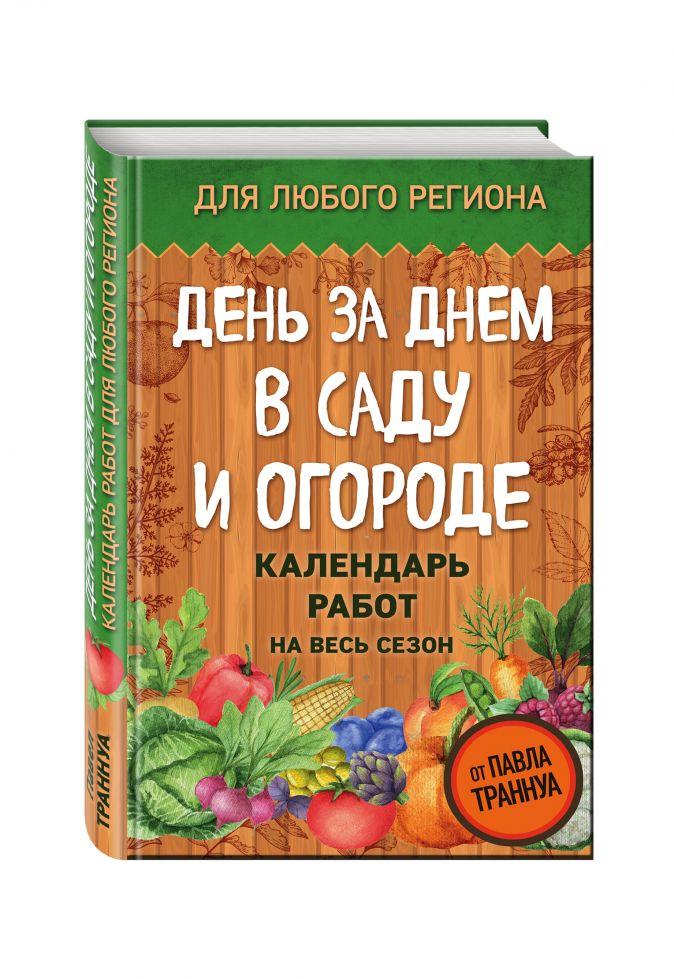 Павел Траннуа - День за днем в саду и огороде. Календарь работ на весь сезон обложка книги