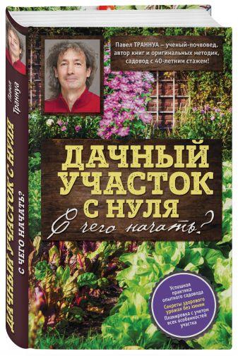 Павел Траннуа - Дачный участок с нуля. С чего начать? обложка книги