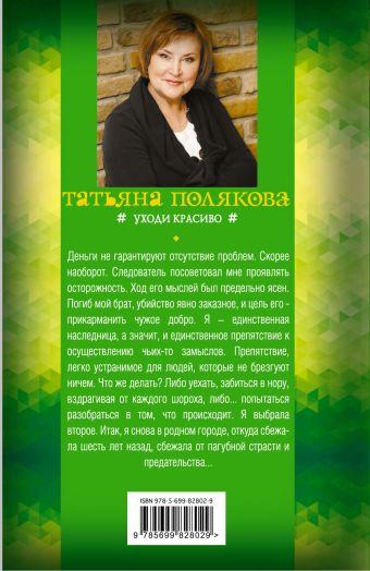 Уходи красиво Татьяна Полякова