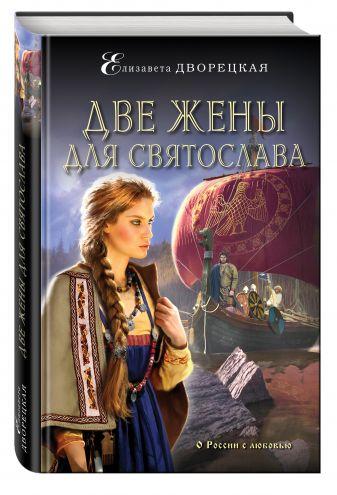 Елизавета Дворецкая - Две жены для Святослава обложка книги