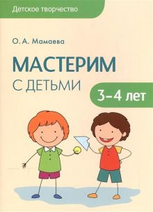 Детское творчество. Мастерим с детьми 3-4 лет