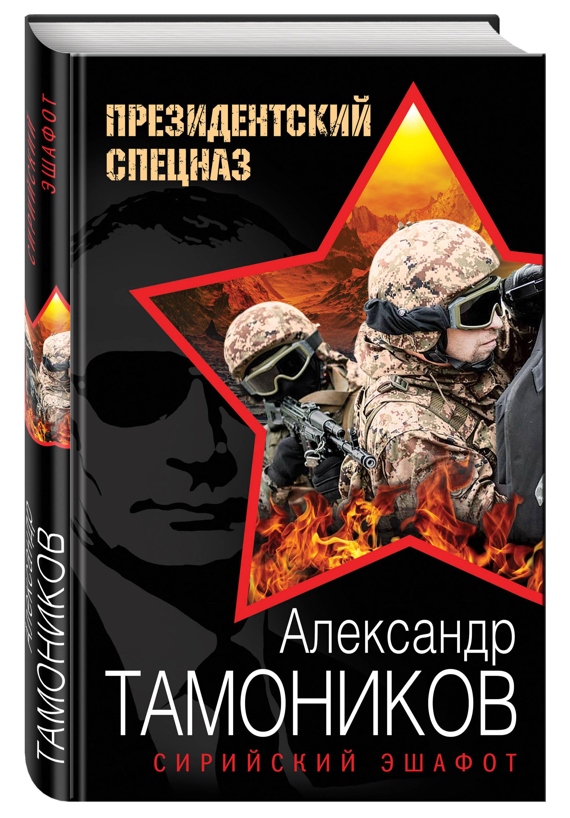 Александр Тамоников Сирийский эшафот тамоников а эшафот для авторитета