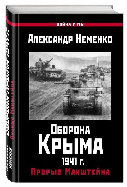 Оборона Крыма 1941 г. Прорыв Манштейна - фото 1