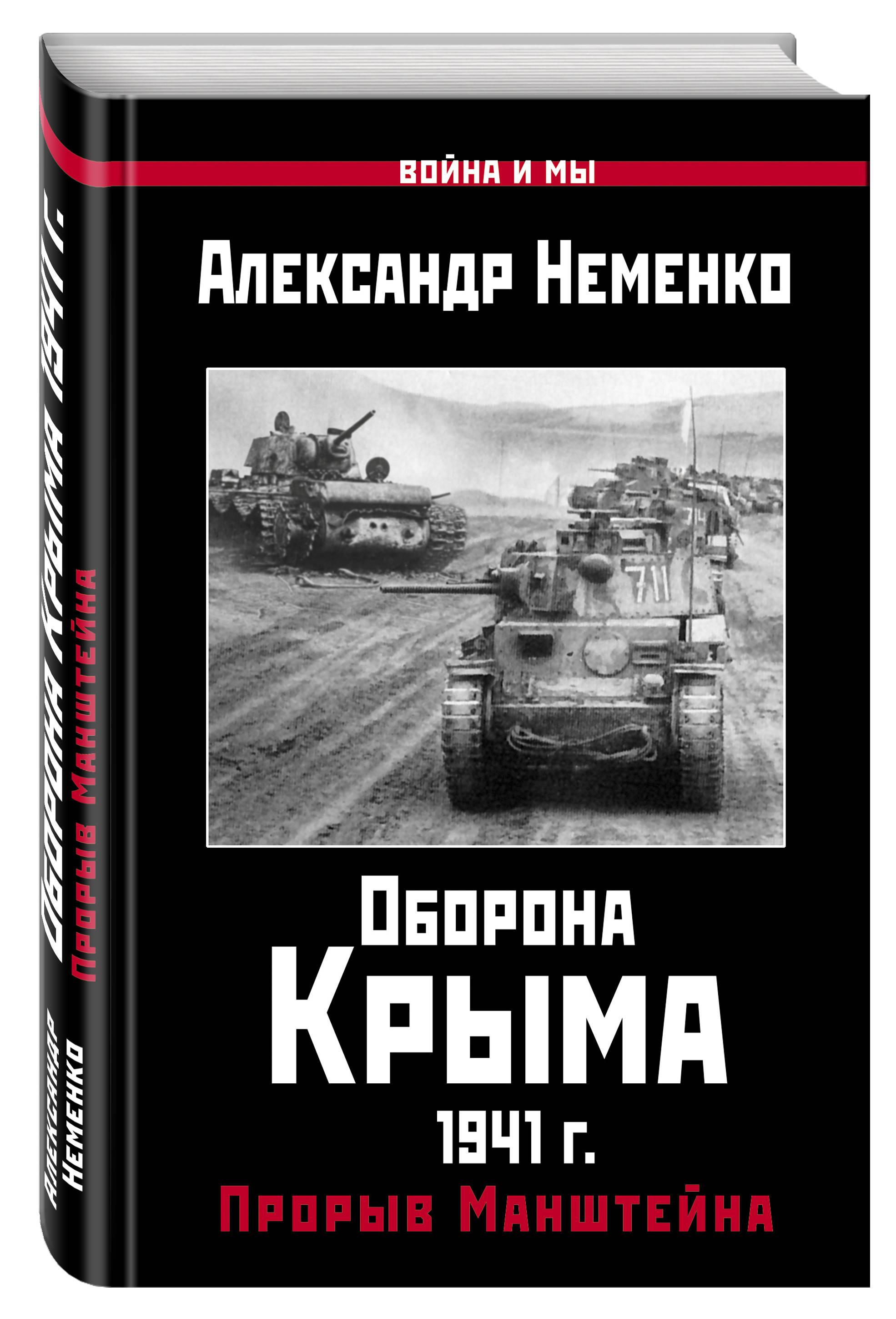Неменко А. Оборона Крыма 1941 г. Прорыв Манштейна книги эксмо оборона крыма 1941 г прорыв манштейна
