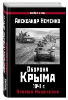Неменко А. - Оборона Крыма 1941 г. Прорыв Манштейна' обложка книги