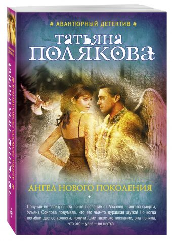 Ангел нового поколения Татьяна Полякова