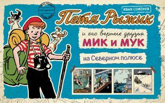 Носов И.П. - Петя Рыжик на Северном полюсе обложка книги