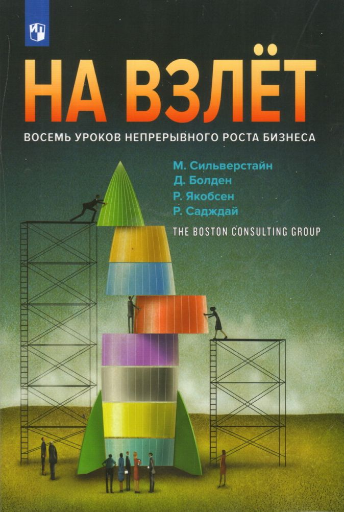 Сильверштейн М. - Сильверштейн. На взлет: восемь правил непрерывного роста бизнеса. обложка книги