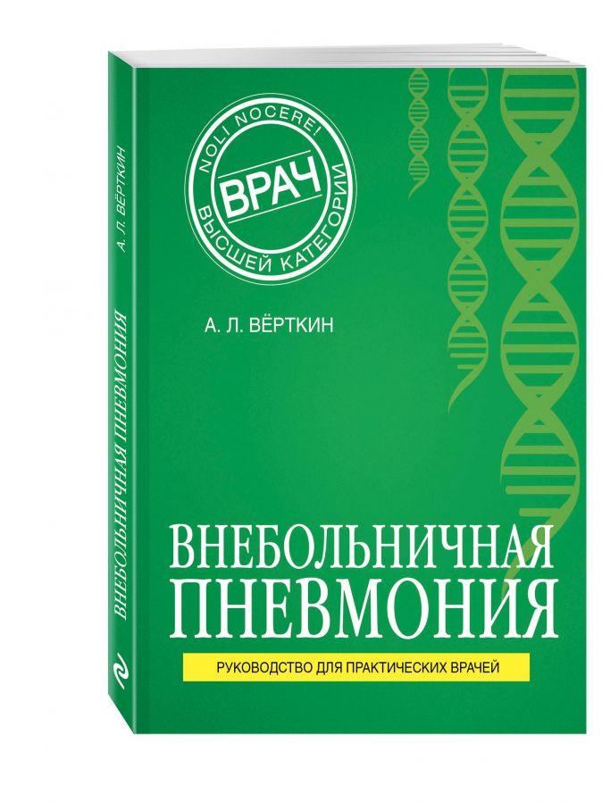 Аркадий Вёрткин - Внебольничная пневмония обложка книги