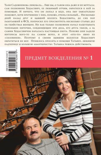 Предмет вожделения № 1 Анна и Сергей Литвиновы