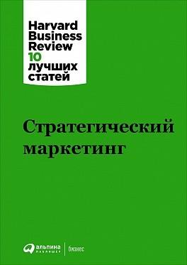 Стратегический маркетинг Коллектив авторов (HBR) .