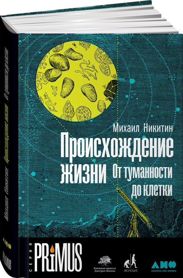 Никитин М. Происхождение жизни. От туманности до клетки