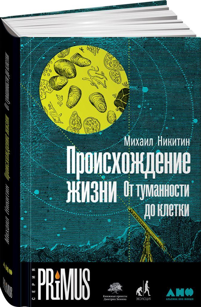 Никитин М. - Происхождение жизни. От туманности до клетки обложка книги