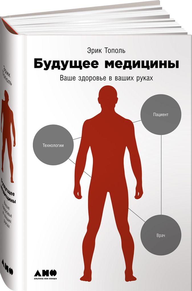 Тополь Э. - Будущее медицины: Ваше здоровье в ваших руках обложка книги