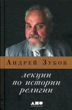 Зубов А. - Лекции по истории религии обложка книги