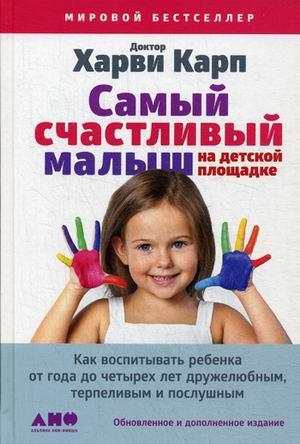 Карп Х. Самый счастливый малыш на детской площадке: Как воспитывать ребенка от года до четырех лет дружелюбным, терпеливым и послушным