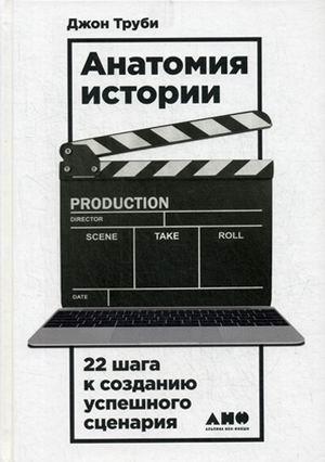Zakazat.ru: Анатомия истории: 22 шага к созданию успешного сценария. Труби Д.