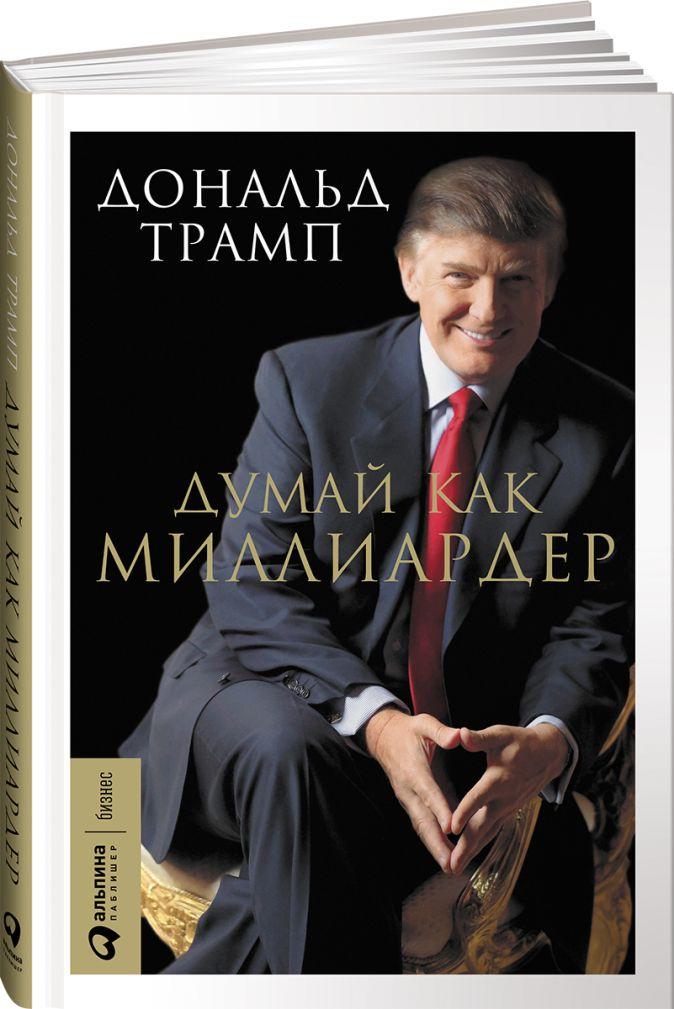 Трамп Д. - Думай как миллиардер обложка книги
