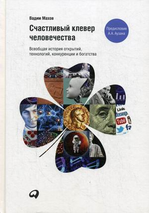Счастливый клевер человечества: Всеобщая история открытий, технологий, конкуренции и богатства Махов В.