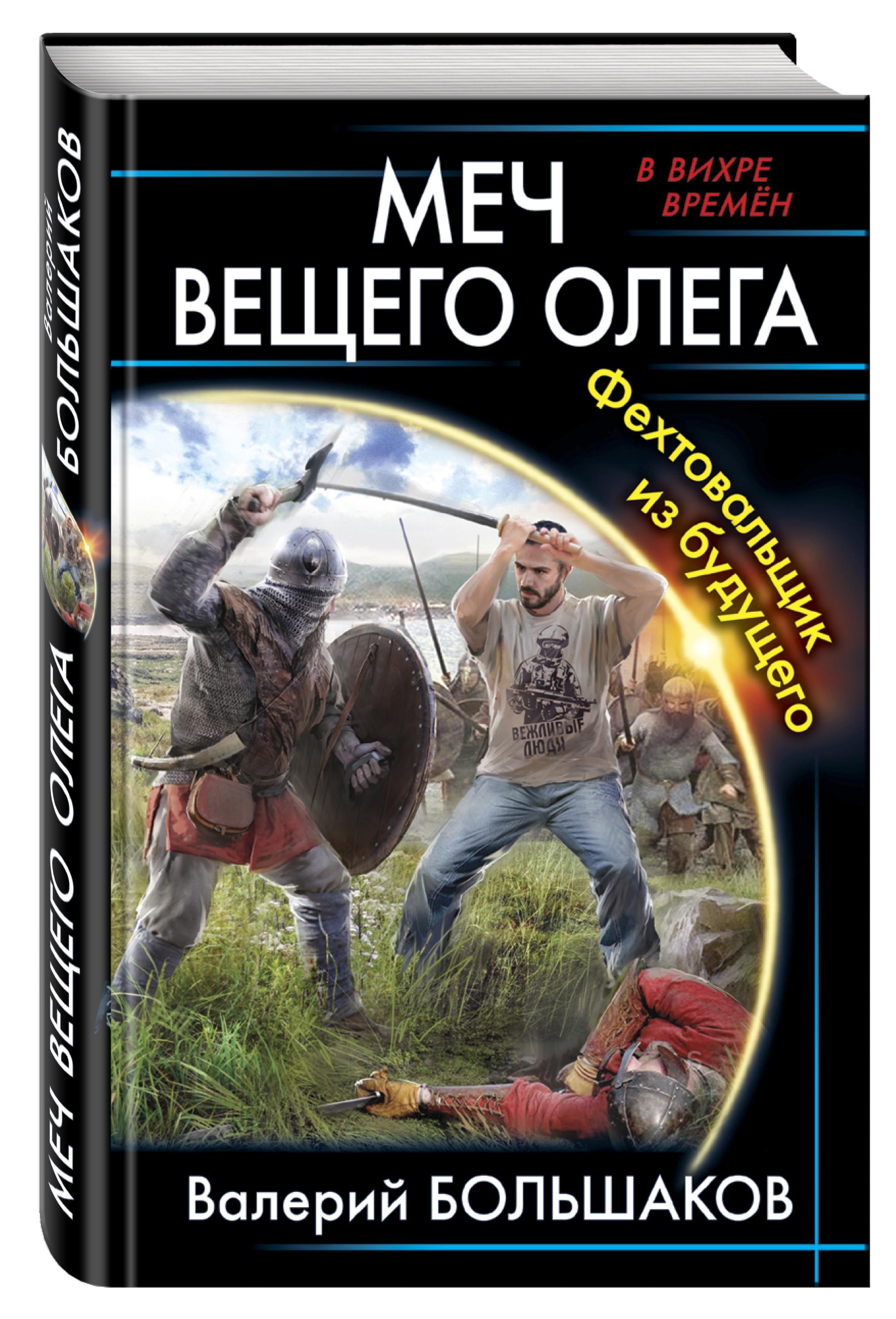 Валерий Большаков Меч Вещего Олега. Фехтовальщик из будущего