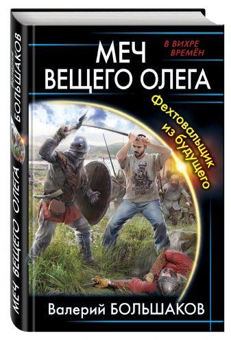 Валерий Большаков - Меч Вещего Олега. Фехтовальщик из будущего обложка книги
