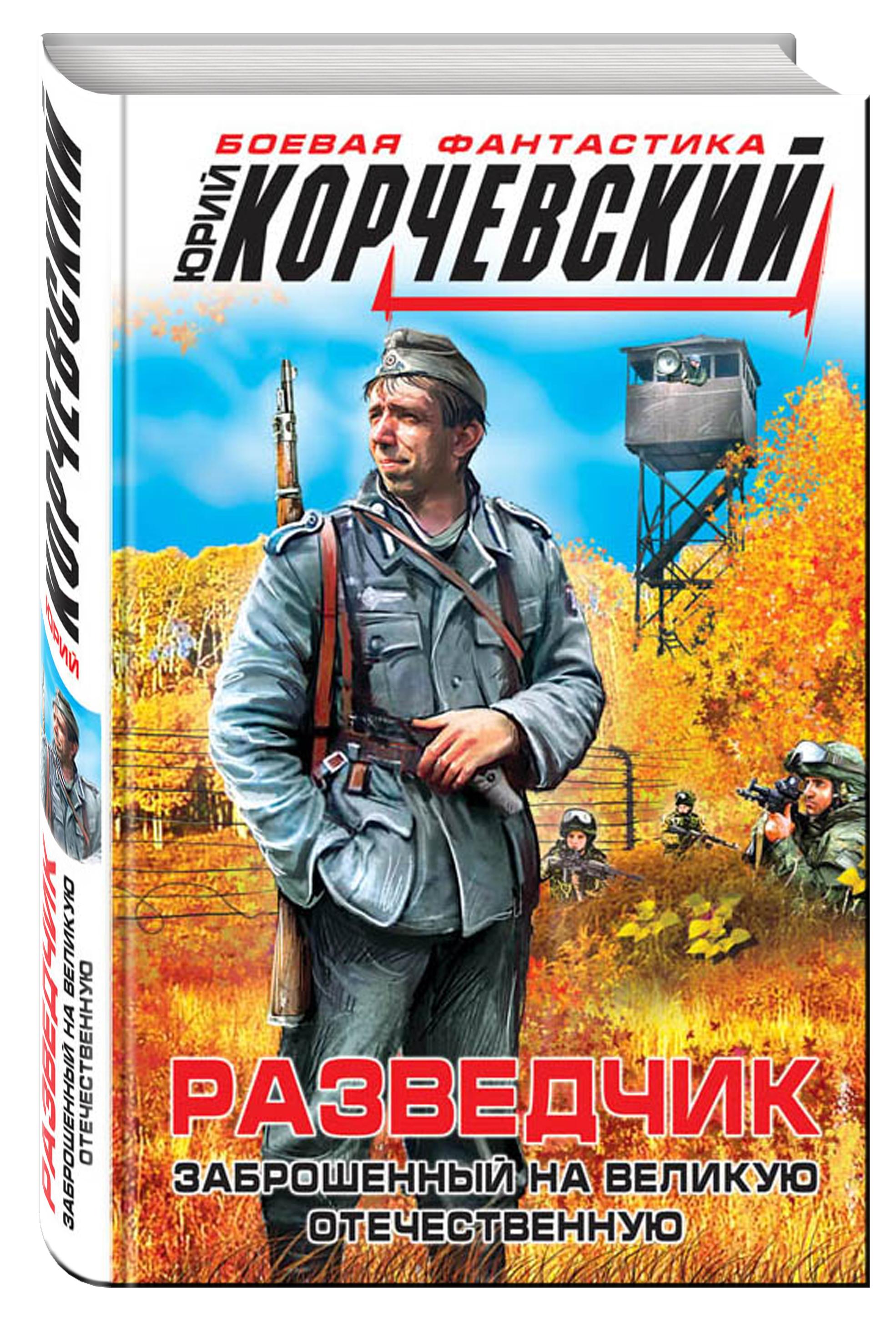 Юрий Корчевский Разведчик. Заброшенный на великую Отечественную